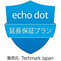 Echo Dot(第3世代)用 事故保証プラン (2年・落下・水濡れ等の保証付き)