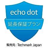 Echo Dot(第3世代)用 延長保証・事故保証プラン (2年・落下・水濡れ等の保証付き) 画像