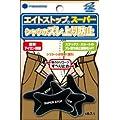 スラックス・パンツ滑り止めエイトストップスーパー(4枚組)ES-4Sブラック【03754】