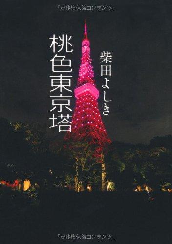 桃色東京塔
