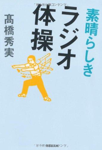 文庫 素晴らしきラジオ体操 (草思社文庫)