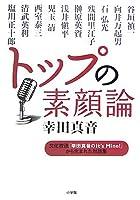 トップの素顔論―文化放送「幸田真音のIt's Mine!」から生まれた対談集