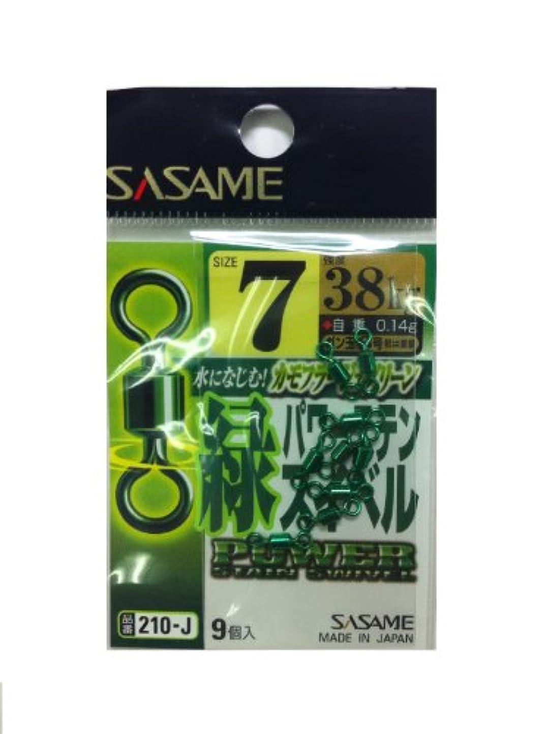 時間厳守台風アルファベット順ささめ針(SASAME) 210-J 緑パワーステンスイベル 7