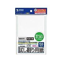 (まとめ)サンワサプライ インクジェット試し刷りハガキ(厚手タイプ) JP-HKTEST5【×20セット】 ds-1623402