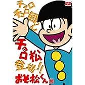おそ松くん VOL.10 [DVD]