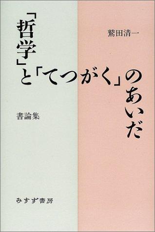 「哲学」と「てつがく」のあいだ / 鷲田 清一