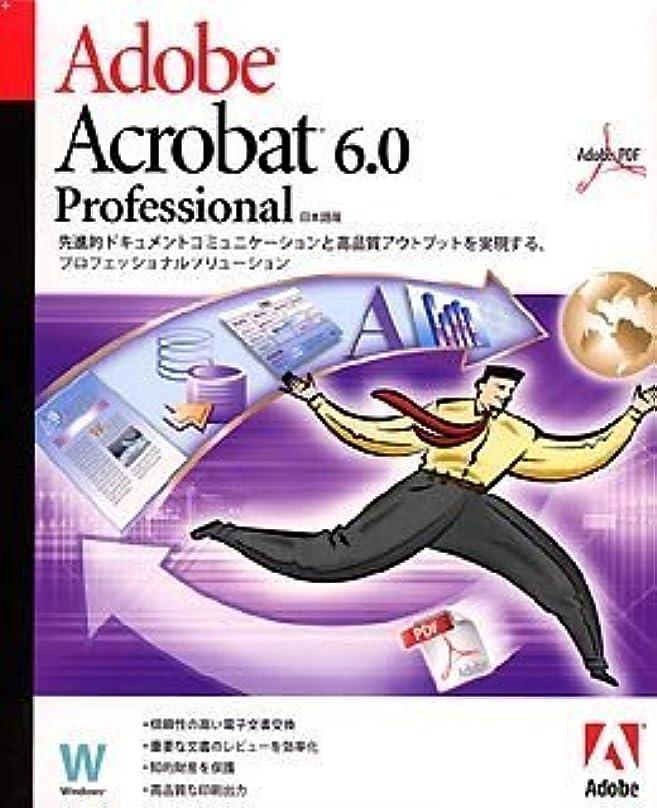 抑圧者自治一般的にAcrobat 6.0 Professional 日本語版 (Win)