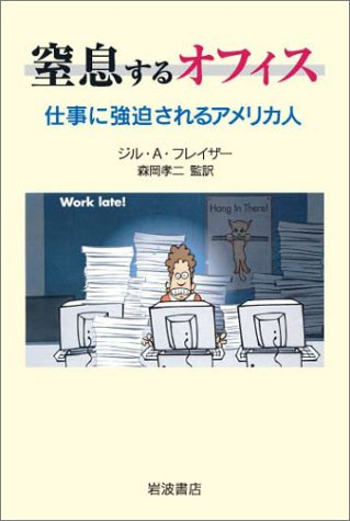 窒息するオフィス 仕事に強迫されるアメリカ人の詳細を見る