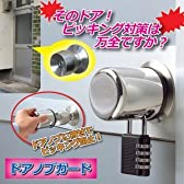 ドアノブガード(ピッキング対策鍵) 南京錠付き ステンレス鋼製 (防犯グッズ)