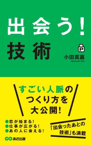 Amazon.co.jp: 「出会う!」技...