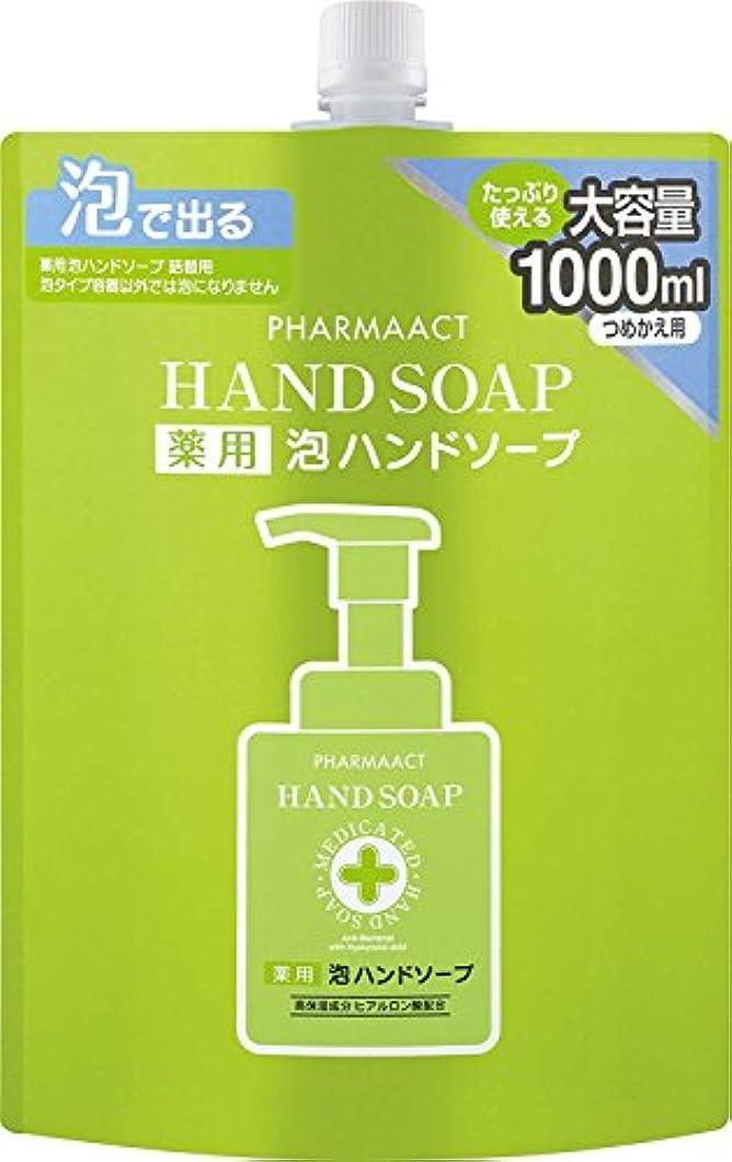 暖かさ鮮やかな弱点熊野油脂 PHARMAACT(ファーマアクト) 薬用泡ハンドソープ詰替スパウト付 1L