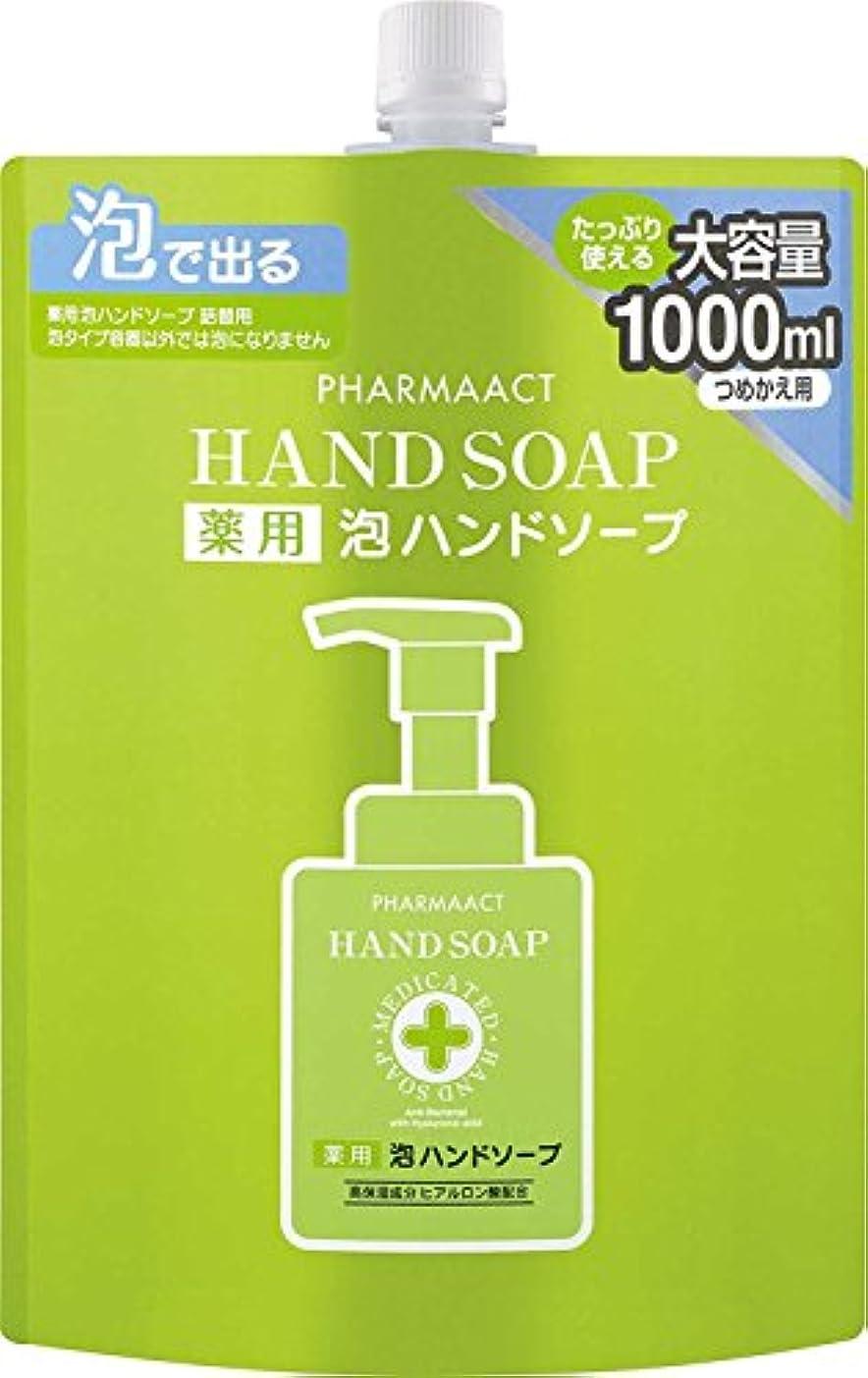 おっと後継組み込む熊野油脂 PHARMAACT(ファーマアクト) 薬用泡ハンドソープ詰替スパウト付 1L