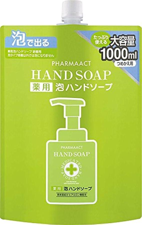 選出するその活気づく熊野油脂 PHARMAACT(ファーマアクト) 薬用泡ハンドソープ詰替スパウト付 1L