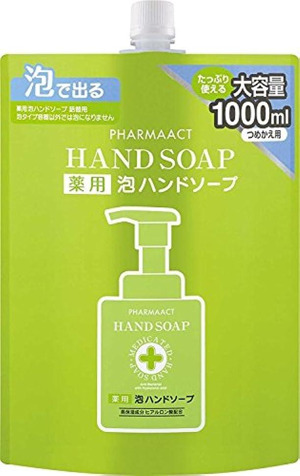 人間疲労非武装化熊野油脂 PHARMAACT(ファーマアクト) 薬用泡ハンドソープ詰替スパウト付 1L