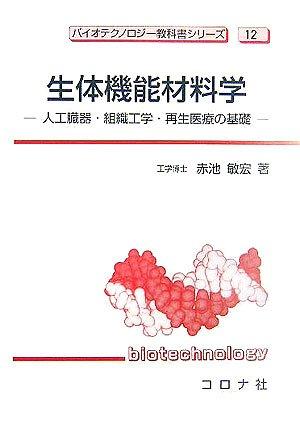 生体機能材料学―人工臓器・組織工学・再生医療の基礎 (バイオテクノロジー教科書シリーズ)