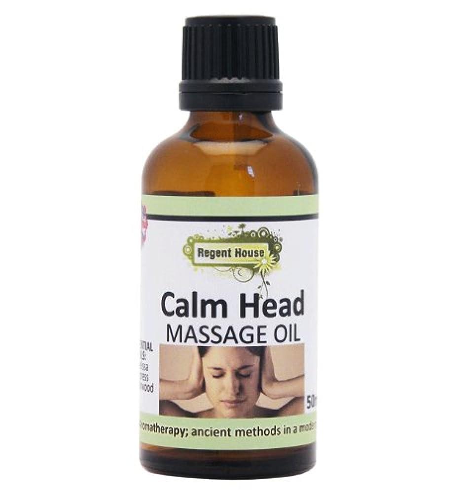 情緒的私たちサイレント天然の精油がたっぷり入って、この値段。 アロマ ナチュラル マッサージオイル 50ml カームヘッド(Aroma Massage Oil Calm Head)