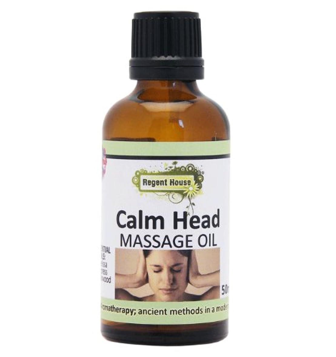 平行ディスコ耕す天然の精油がたっぷり入って、この値段。 アロマ ナチュラル マッサージオイル 50ml カームヘッド(Aroma Massage Oil Calm Head)