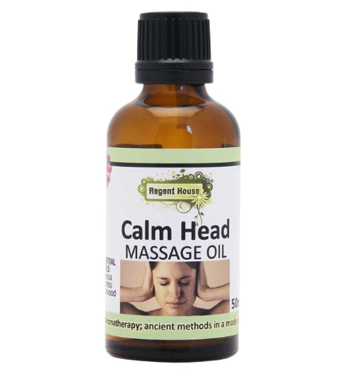 酔う思想ランチョン天然の精油がたっぷり入って、この値段。 アロマ ナチュラル マッサージオイル 50ml カームヘッド(Aroma Massage Oil Calm Head)