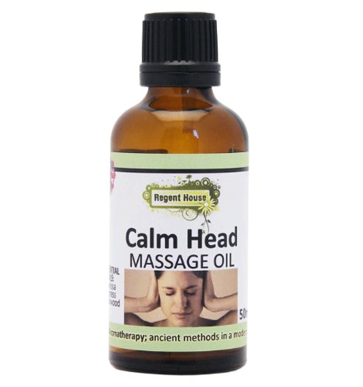 衝動カフェ不快な天然の精油がたっぷり入って、この値段。 アロマ ナチュラル マッサージオイル 50ml カームヘッド(Aroma Massage Oil Calm Head)