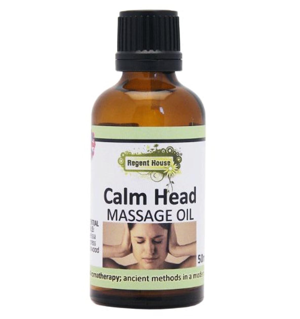 ロイヤリティ彫刻沼地天然の精油がたっぷり入って、この値段。 アロマ ナチュラル マッサージオイル 50ml カームヘッド(Aroma Massage Oil Calm Head)