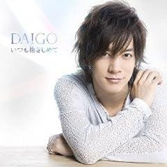 DAIGO「無限∞REBIRTH」の歌詞を収録したCDジャケット画像