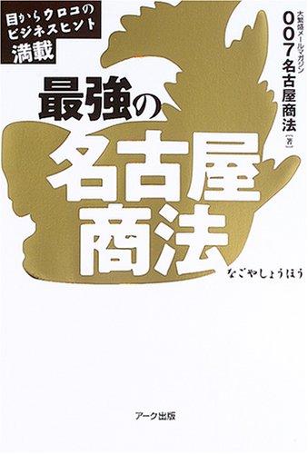最強の名古屋商法—目からウロコのビジネスヒント満載
