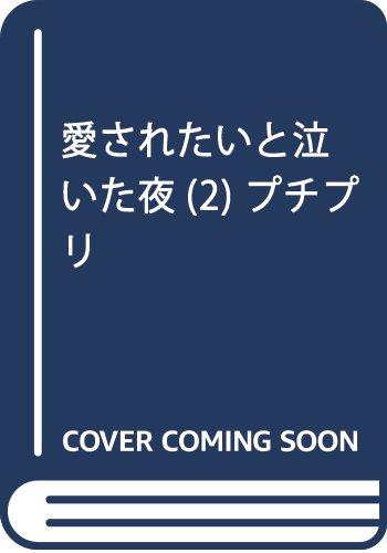 愛されたいと泣いた夜(2): プリンセス・コミックス プチプリ