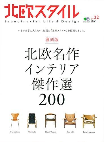 北欧スタイル No.22 (エイムック 3661)