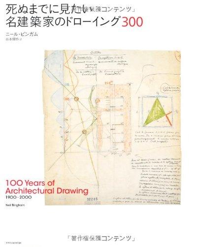 死ぬまでに見たい名建築家のドローイング300の詳細を見る