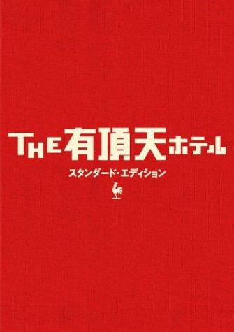 THE 有頂天ホテル スタンダード・エディション [DVD]の詳細を見る