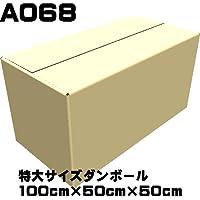 A068 特大サイズダンボール 100cmx50cmx50cm