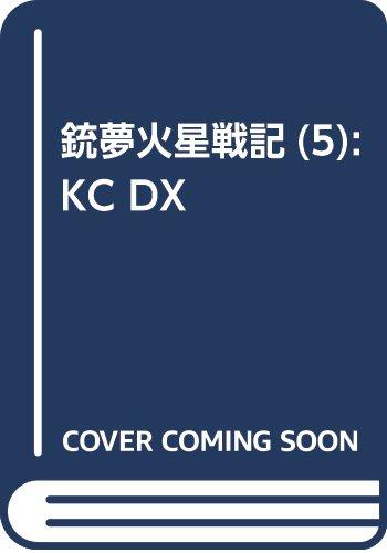 銃夢火星戦記(5) (KCデラックス イブニング)