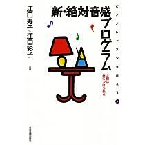 ピアノレッスンを変える(3) 新・絶対音感プログラム 江口寿子・江口彩子/共著 才能は身につけられる (ピアノレッスンを変える (3))