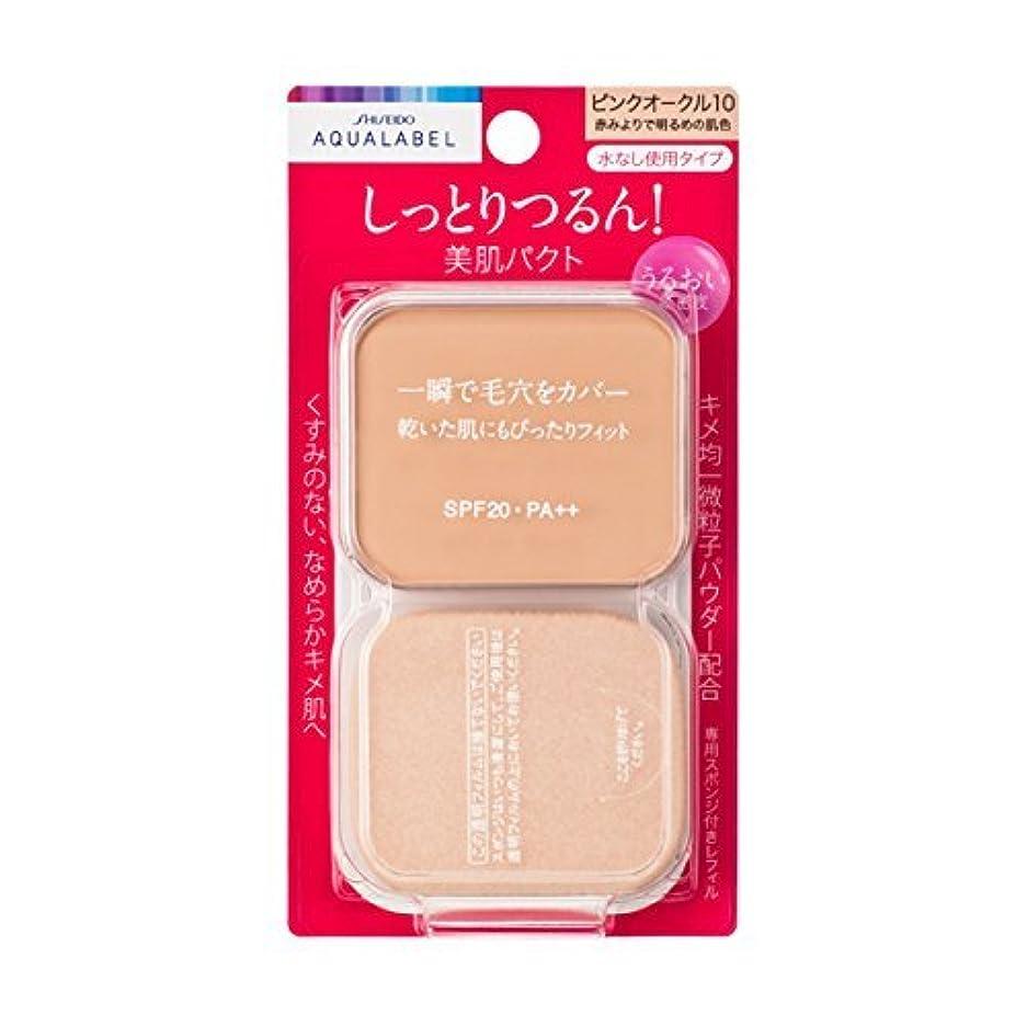 バクテリア広告保有者アクアレーベル モイストパウダリー ピンクオークル10 (レフィル) 11.5g×6個