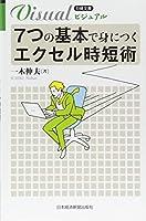 ビジュアル 7つの基本で身につく エクセル時短術 (日経文庫)