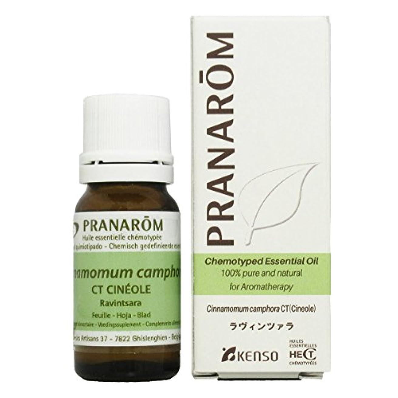 男らしいずんぐりした自分の力ですべてをするプラナロム ラヴィンツァラ 10ml (PRANAROM ケモタイプ精油)