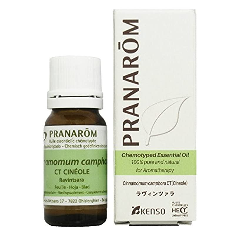 後ろ、背後、背面(部傾くに同意するプラナロム ラヴィンツァラ 10ml (PRANAROM ケモタイプ精油)