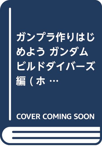 ガンプラ作りはじめよう ガンダムビルドダイバーズ編 (ホビージャパンMOOK 871)