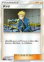 ポケモンカードゲーム SMH 120/131 デンジ GXスタートデッキ