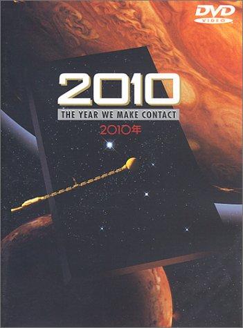 2010年【ワイド版】 [DVD]