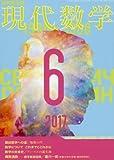 現代数学 2017年 06 月号 [雑誌]