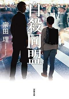 自殺同盟 新装版 (双葉文庫 そ 1-4)