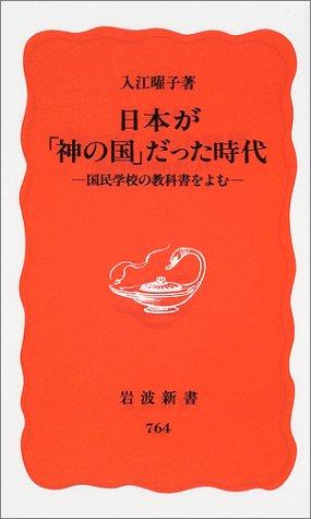日本が「神の国」だった時代―国民学校の教科書をよむ (岩波新書)