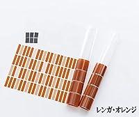 レンジフード油汚れ防止シート 同色2枚入り2個セット レンガ・オレンジ 【人気 おすすめ 】