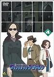 ファンタジックチルドレン 4 [DVD]