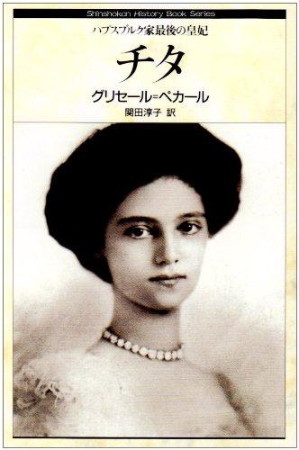 チタ―ハプスブルク家最後の皇妃 (ヒストリー・ブック・シリーズ)の詳細を見る