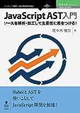 JavaScript AST入門 ソースを解析・加工して生産性に差をつける! (技術の泉シリーズ(NextPublishing))