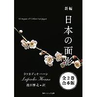 新編 日本の面影【全2巻 合本版】 (角川ソフィア文庫)