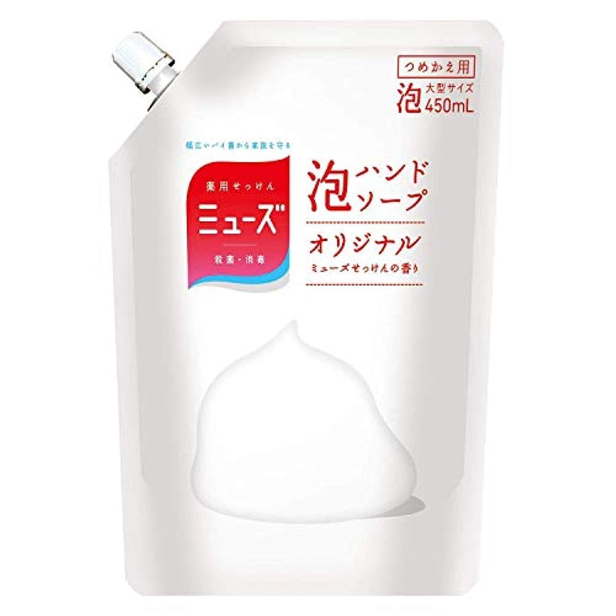 持っているおもしろい祝う薬用せっけんミューズ 泡 ハンドソープ 詰替 オリジナル 450ml 殺菌 消毒 手洗い 保湿成分配合 詰め替えパック