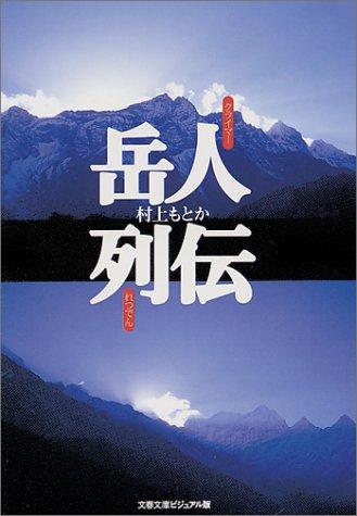 岳人(クライマー)列伝 (文春文庫―ビジュアル版)の詳細を見る